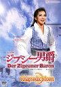 ジプシー男爵/Rhapsodic Moon(DVD)