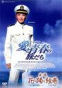宝塚花の踊り絵巻/愛と青春の旅だち(DVD)