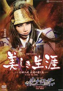 美しき生涯/ルナロッサ(DVD)