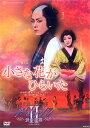 小さな花がひらいた/ル・ポァゾン 愛の媚薬 II (DVD)