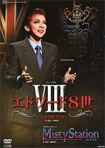 【宝塚歌劇】 エドワード8世/Misty Station 【中古】【DVD】