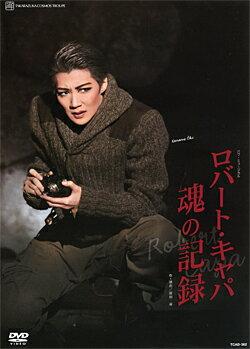 ロバート・キャパ 魂の記録 (DVD)