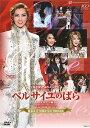 ベルサイユのばら -フェルゼン編- <柚希礼音・凰稀かなめ特別出演版> (DVD)