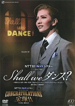 【宝塚歌劇】 Shall we ダンス?/CONGRATULATIONS 宝塚!! 【中古】【DVD】