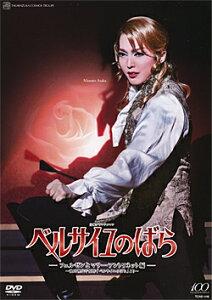 ベルサイユのばら -フェルゼンとマリー・アントワネット編- 2014 宙組 (DVD)
