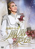 【宝塚歌劇】 凰稀かなめ 退団記念「鳳凰美伝」 【中古】【DVD】