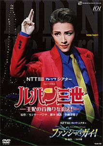 ルパン三世—王妃の首飾りを追え!—/ファンシー・ガイ! (DVD)