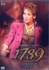 1789-バスティーユの恋人たち- (DVD)