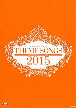 宝塚歌劇 THEMESONGS2015宝塚歌劇主題歌集 中古  DVD
