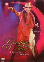 龍真咲ディナーショー「Goodbye Fairy」(DVD)