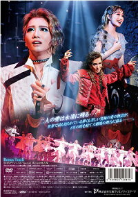 宝塚歌劇:ロミオとジュリエット2021星組(DVD)