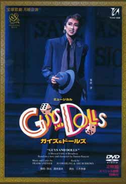 宝塚歌劇 ガイズ&ドールズ 中古  DVD