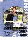 蘭寿とむ 「personal book 2007 labo」(DVD)