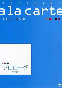 宝塚歌劇 宝塚こだわりアラカルトTHEDVD〜プロローグ〜 中古  DVD