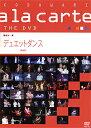 宝塚こだわりアラカルトTHE DVD?デュエットダンス?(DVD)