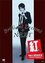 Brilliant Dreams+NEXT 紅ゆずる編(DVD)