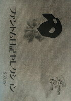 同人誌:史都玲沙「ファントム日記セレクションSilver」