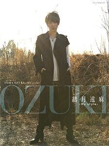 緒月遠麻 OZUKI〜My style〜 (新品)