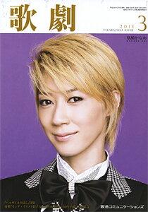 歌劇 2013年3月号(新品雑誌)