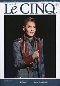 ル・サンク Le Cinq Vol.163 (新品大判雑誌)
