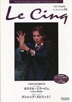 【宝塚歌劇】 ル・サンク Le Cinq Vol.34 【中古】【大判雑誌】