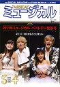 ミュージカル 2012年3・4月号(新品雑誌)