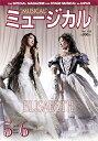 ミュージカル 2012年5・6月号(新品雑誌)