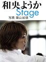 【宝塚歌劇】 和央ようか 写真集 Stage 【中古】【写真集】