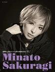 宝塚1stフォトブック2019 桜木みなと(DVD付) (新品)