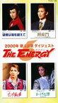 【宝塚歌劇】 2000年度新人公演ダイジェスト「The Energy 6」 【中古】【ビデオ】