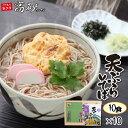 天ぷらそば お試しセット 1ケース 10食 そば 送料無料 TSM-10 ロングライフ麺 常温保存 天ぷら 月見そば 引越しそば 御祝【冬季限定】ご年配の方にも