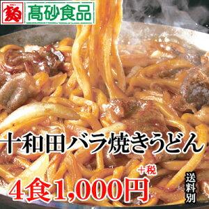 B-1グランプリ ゴールドグランプリ受賞 十和田バラ焼ゼミナール認定!十和田バラ焼きうどん ...