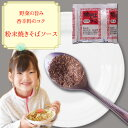【2袋 59円(税込)】焼そば ソース 粉末 小袋【粉末焼きそばソース...