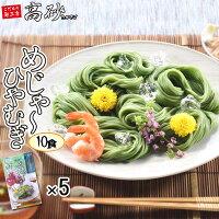 東北で一番売れている夏麺青森名物「めじゃーひやむぎ」お徳用10食入り