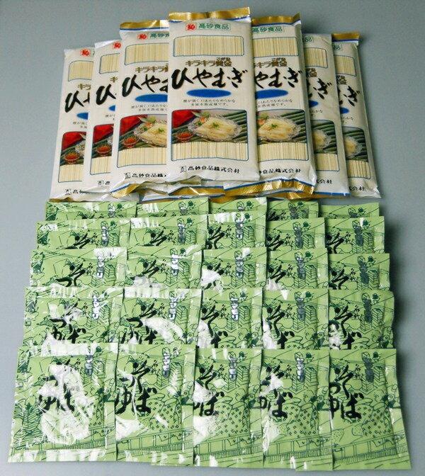 キラキラ黄金ひやむぎ 1ケース10袋+ヤマモリスープ25袋 4,171円+税 送料無料 乾麺 ひやむぎ
