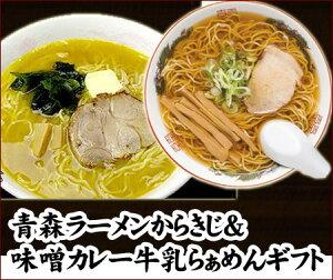 青森で30年以上愛される『味噌カレー牛乳らぁめん』、青森伝統の焼干しスープ『青森ラーメンか...