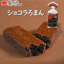 パティシエのショコラろまん 4本入 600円+税 青森県産つ...