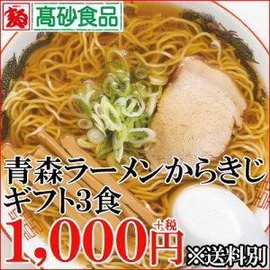 【ギフト用1箱3食入】こだわりの旨みが醤油スープに活かされて、細ちぢれ麺との相性も抜群!青...