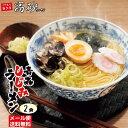 【メール便】 高砂食品 青森しじみラーメン 塩味 お試し2食