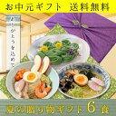 お中元 ギフト【風呂敷包装】夏の贈り物ギフトセット 1箱6食...