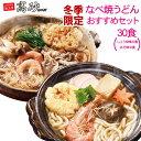 送料無料 なべ焼うどん おすすめセット 30食(しょうゆ味2
