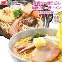 青森なべ焼うどん 2食 + 青森味噌カレーラーメン 2食 計4食セット 送料無料 高砂食品の商品画像