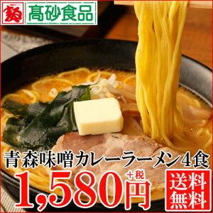 【ご家庭用4食】味噌にカレーに牛乳、バター。びっくり、楽しい、旨い。青森味噌カレーラーメン...