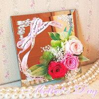 母の日送料無料プリザーブドフラワースクエアスタンドミラー鏡プレゼントギフト誕生日お祝い贈り物お礼お返し