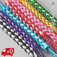 【好きな色5本選べる!根付紐】【ランキング1位】大切なパーツをなくす前に!二色編みハンドメイド手作り【RCP】