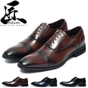超軽量 匠の靴 日本製 本革 メンズ ビジネスシューズ ストレートチップ 内羽根 AF-01 シューキーパー&靴袋付き!! 衝撃吸収インソール中敷き採用(カップ型 脱着可能) 軽量ソール 手染め仕上げ タクミタカシ 匠TAKASHI 紳士靴 日本製 Made in JAPAN