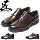日本製本革メンズビジネスシューズ軽量ストレートチップ内羽根TT-23Gシューキーパー&靴袋付き!!衝撃吸収インソール中敷き採用(カップ型脱着可能)軽量ソール手染め仕上げ匠TAKASHI紳士靴日本製MadeinJAPAN