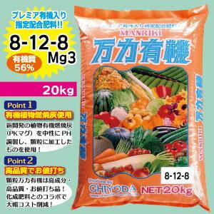 8-4-5 20kg タ種 野菜 【代引不可】 芝生 サトウキビのちから水 有機入り複合肥料 【1個】 日本アルコール産業 果物 【送料無料】