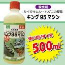 冬季使用時期に入りました!【即納可】 殺虫剤 キング95マシン マシン油油乳剤 500mlカイガ...