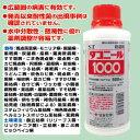 【送料込】殺菌剤ダコニール1000 TPN水和剤(500ml)野菜・花のべと病やうどん病の予防に!